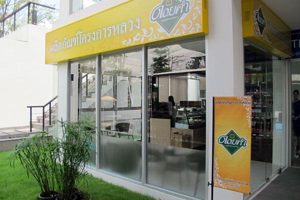 Doi Kham (Nimmanhaemin Rd)