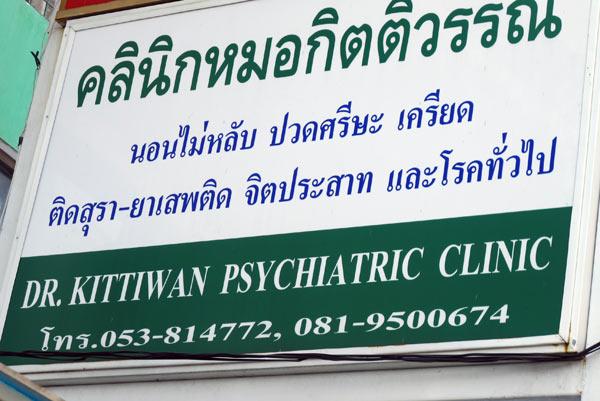 Dr. Kittiwan Psychiatric Clinic