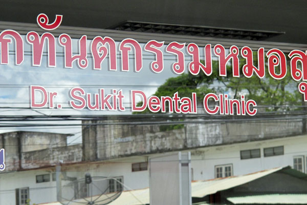 Dr. Sukit Dental Clinic