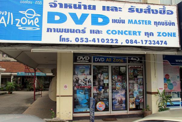 DVD All Zone (@Chotana Mall)