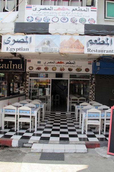 Egyptian Restaurant @Anusarn Market