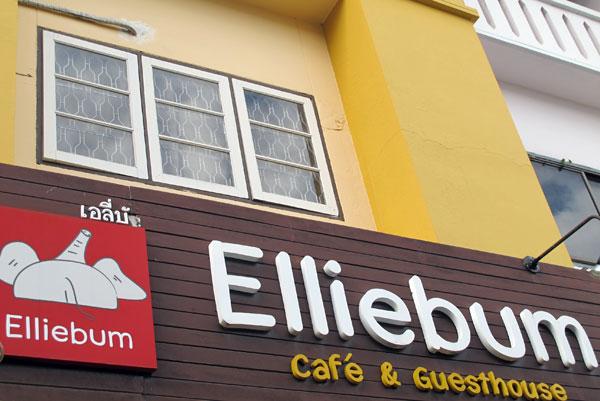 Elliebum Guesthouse