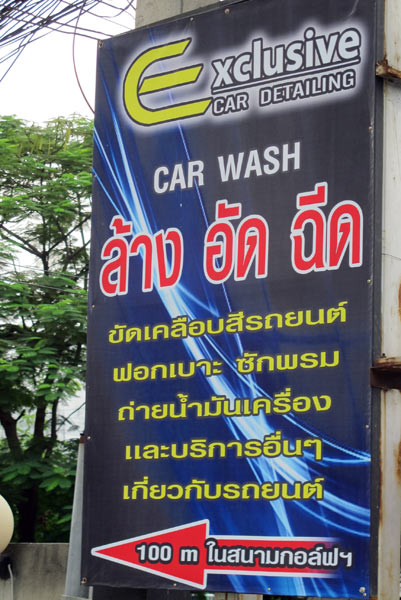 Exclusive Car Wash @Star Dome Golf Club