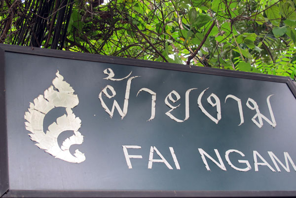Fai Ngam (Nimmanhaemin Rd)