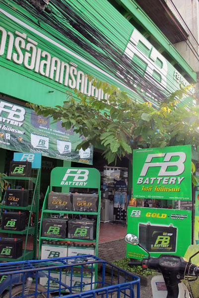 FB Battery Pro Shop (Branch 1, Superhighway)