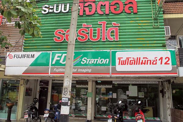 FDI Station (Suthep Rd)