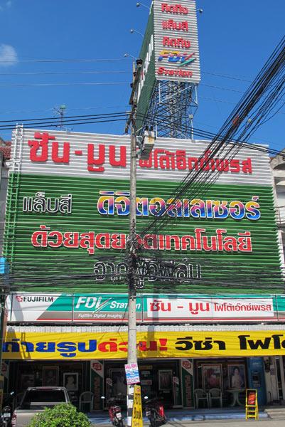 FDI Station (Huay Kaew Rd)