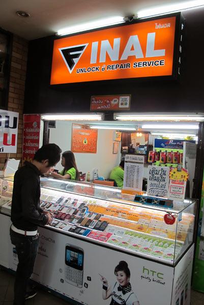 Final Unlock & Repair Service @Kad Suan Kaew