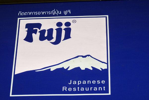 Fuji japanese restaurant (@Pantip Plaza)