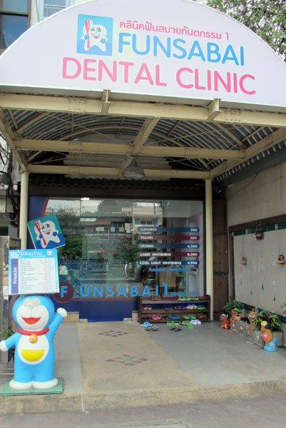 Funsabai Dental Clinic (Moon Muang Rd)