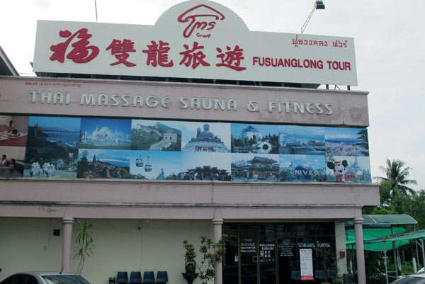 Fusuanglong Tour