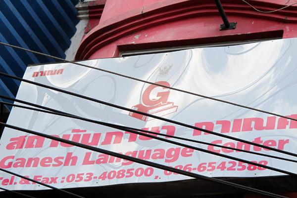 Ganesh Language Center