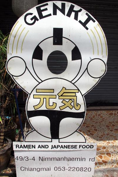Genki Ramen Tei - Ramen Japanese Food