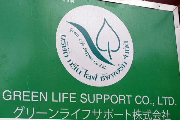 Green Life Support Co., Ltd.
