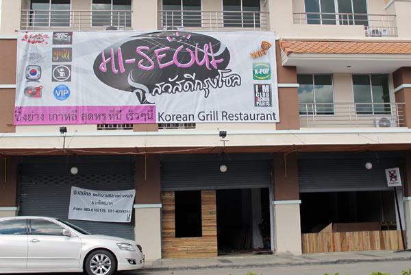 Hi-Seoul