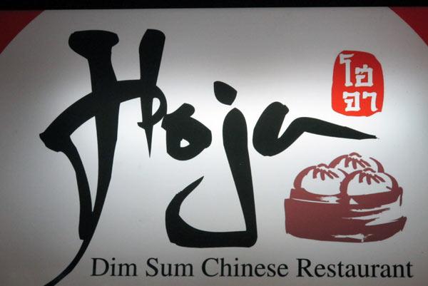 Hoja Dim Sum Chinese Restaurant @Kad Suan Kaew