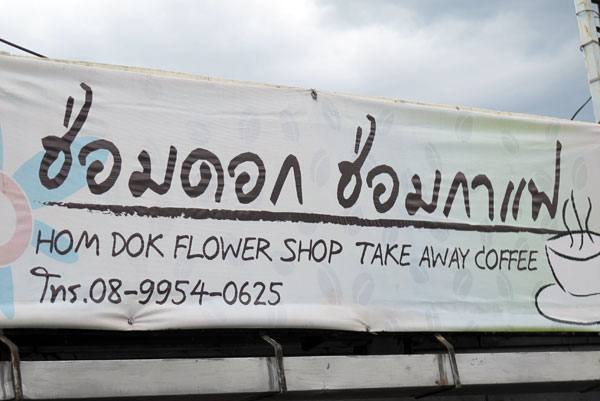 Hom Dok Flower Shop