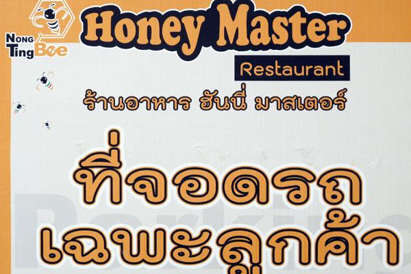 Honey Master Restaurant