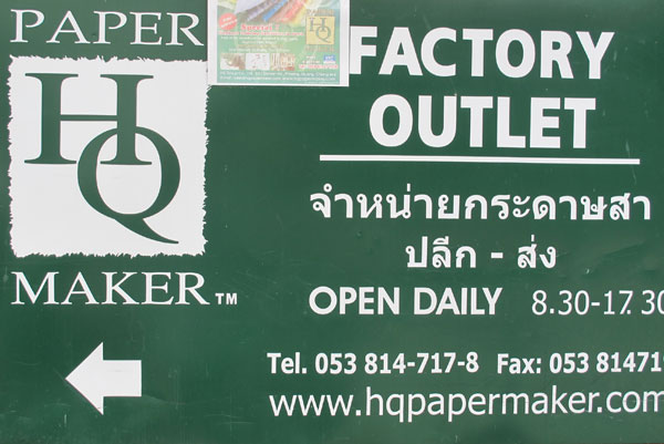 HQ PaperMaker