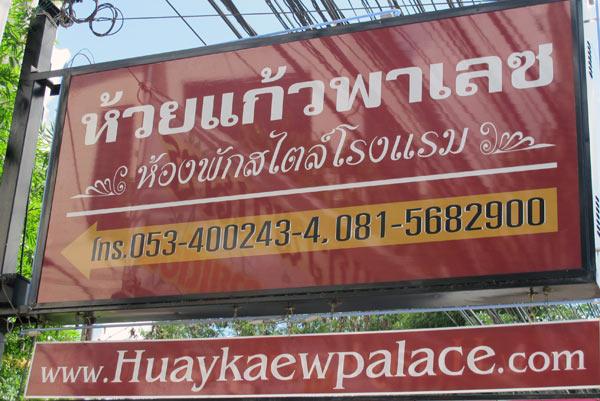Huay Kaew Palace Hotel