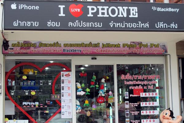 I Love Phone