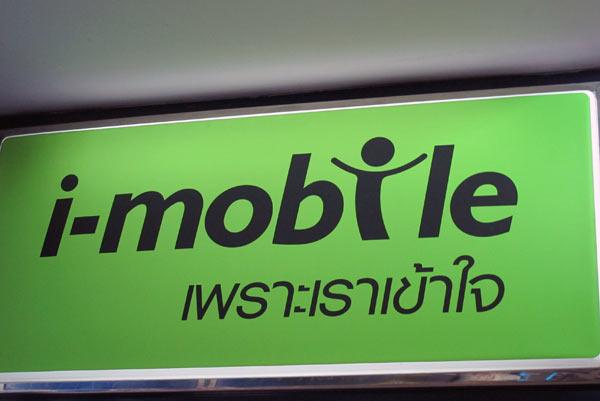i-mobile @Kad Suan Kaew