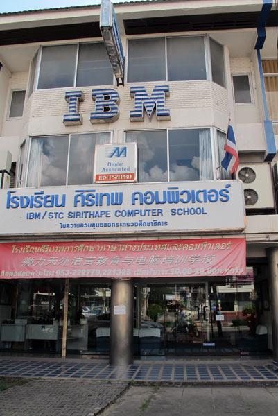 IBM (Huey Kaew Rd)