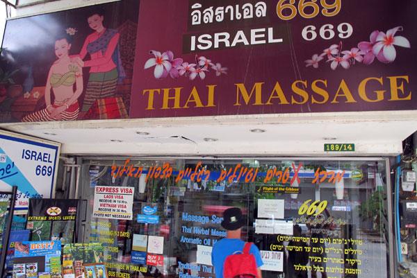 Israel 669 Thai Massage