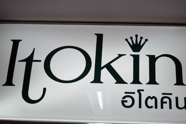 Itokin @Kad Suan Kaew