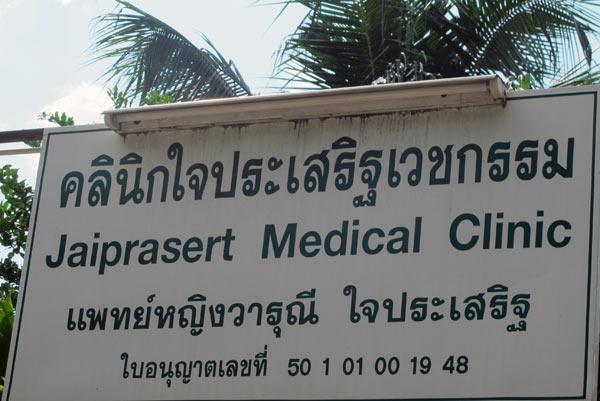 Jaiprasert Medical Clinic