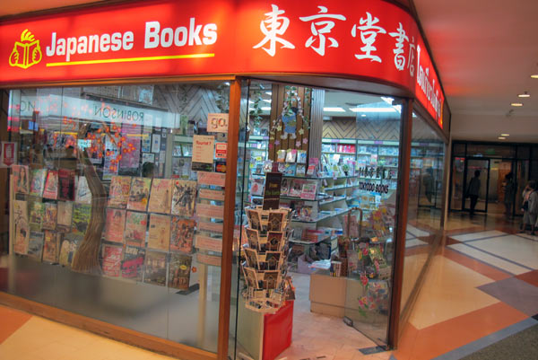 Japanese Books @Central Airport Plaza