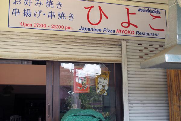 Japanese Pizza Hiyoko Restaurant