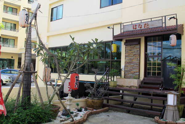 Japanese Pub & Restaurant @P&S Mansion 2