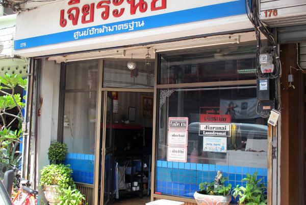 Jiaranai Laundromat