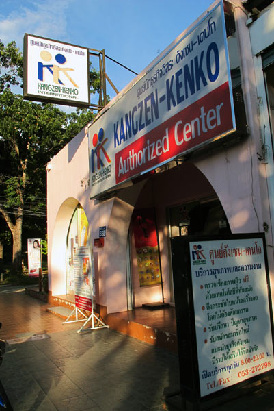 Kangzen-Kenko Authorized Center (Chiang Mai Land Branch 1)