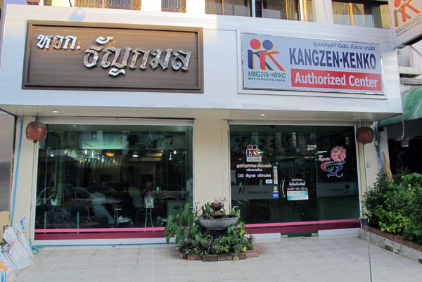 Kangzen-Kenko Authorized Center (Chiang Mai Land Branch 2)