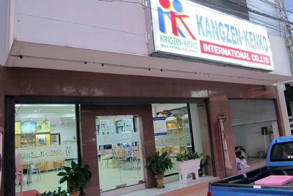 Kangzen-Kenko (Chiang Mai Land Branch 3)