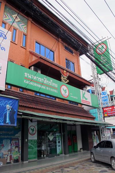Kasikorn Bank (Bumrung Buri Rd)