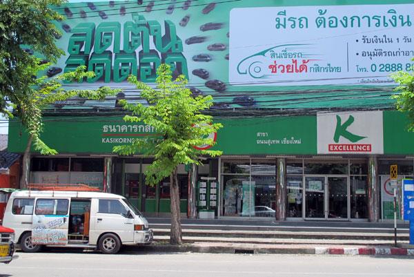 Kasikorn Bank (Suthep Rd)