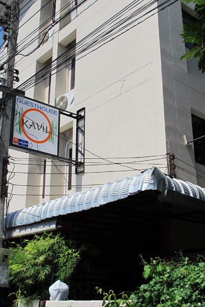 Kavil Guesthouse (Ratchadamnoen Rd Soi 5)