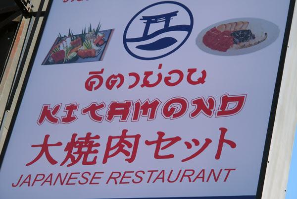 Kitamond Japanese Restaurant @Chiang Mai Land