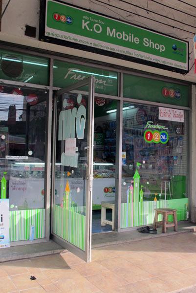 K.O Mobile Shop