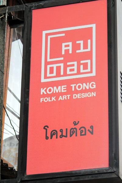 Kome Tong Folk Art Design