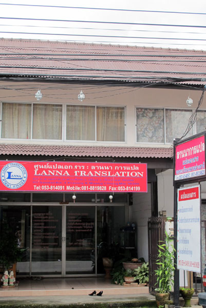 Lanna Translation