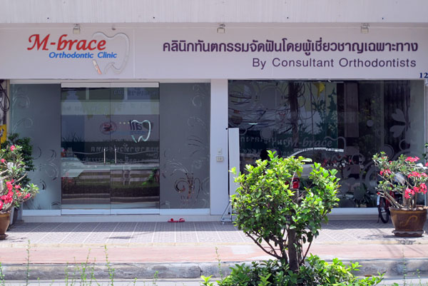 M-brace Orthodontic Clinic