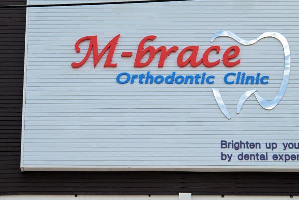 M-brace Orthodontic Clinic