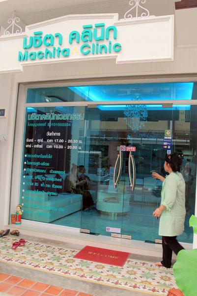 Machita Clinic