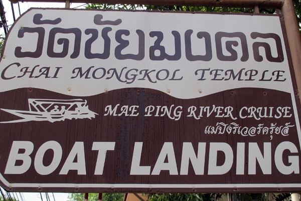 Mae Ping River Cruise @Wat Chaimongkol