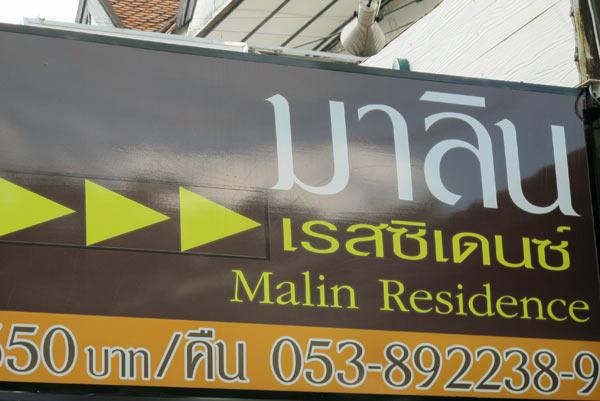 Malin Residence