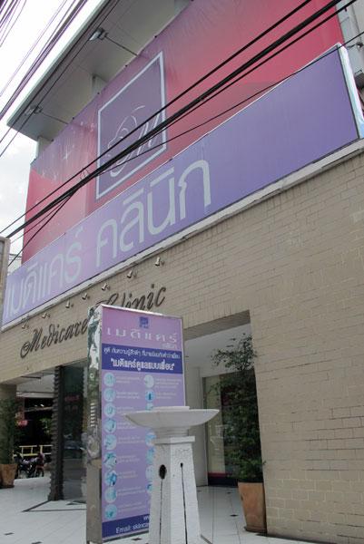 Medicare Clinic (Manee Nopparat Rd)